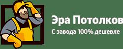 Натяжные потолки от производителя - Компания Эра Потолков